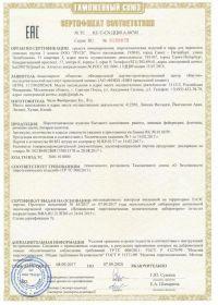 Сертификат соответствия на салют RU C-CN.ЦЦ09.А.00705-1 | Салюты Казани