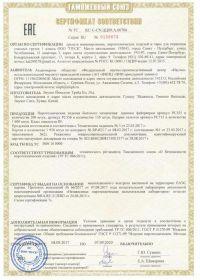 Сертификат соответствия на салют RU C-CN.ЦЦ09.А.00706-1 | Салюты Казани