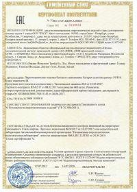 Сертификат соответствия на салют RU C-CN.ЦЦ09.А.00664-1 | Салюты Казани