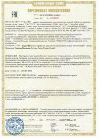 Сертификат соответствия на салют RU C-CN.ЦЦ09.А.00665_-1 | Салюты Казани