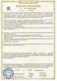 Сертификат соответствия на салют RU C-CN.ЦЦ09.А.00669-1 | Салюты Казани
