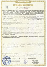 Сертификат соответствия на салют RU C-CN.ЦЦ09.А.00671-1 | Салюты Казани