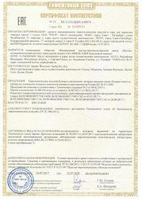 Сертификат соответствия на салют RU C-CN.ЦЦ09.А.00674-1 | Салюты Казани