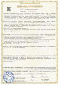 Сертификат соответствия на салют RU C-CN.ЦЦ09.А.00687-1 | Салюты Казани