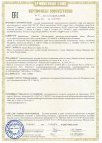 Сертификат соответствия на салют RU C-CN.ЦЦ09.А.00688-1 | Салюты Казани