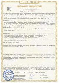 Сертификат соответствия на салют RU C-CN.ЦЦ09.А.00689-1 | Салюты Казани