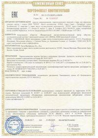 Сертификат соответствия на салют RU C-CN.ЦЦ09.А.00690-1 | Салюты Казани