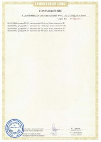 Сертификат соответствия на салют RU C-CN.ЦЦ09.А.00690-2 | Салюты Казани