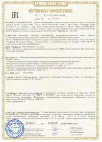 Сертификат соответствия на салют RU C-CN.ЦЦ09.А.00694-1 | Салюты Казани