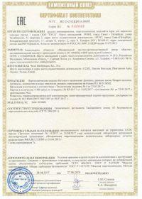 Сертификат соответствия на салют RU C-CN.ЦЦ09.А.00695-1 | Салюты Казани