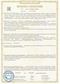 Сертификат соответствия на салют RU C-CN.ЦЦ09.А.00696-1 | Салюты Казани