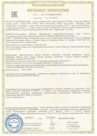 Сертификат соответствия на салют RU C-CN.ЦЦ09.А.00697-1 | Салюты Казани