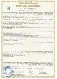 Сертификат соответствия на салют RU C-CN.ЦЦ09.А.00704-1 | Салюты Казани