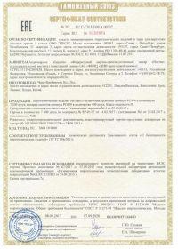 Сертификат соответствия на салют RU C-CN.ЦЦ09.А.00707-1 | Салюты Казани