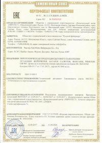 Сертификат соответствия на салют С28-1 | Салюты Казани
