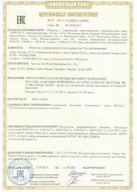 Сертификат соответствия на салют С29-1 | Салюты Казани