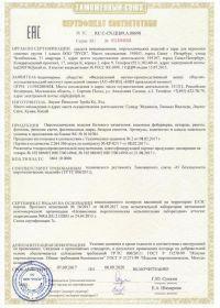 Сертификат соответствия на салют ТС RU C-CN.ЦЦ09.А.00698-1 | Салюты Казани