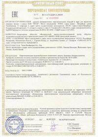 Сертификат соответствия на салют ТС RU C-CN.ЦЦ09.А.00699-1 | Салюты Казани