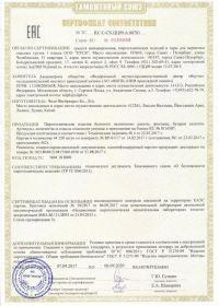 Сертификат соответствия на салют ТС RU C-CN.ЦЦ09.А.00701-1 | Салюты Казани
