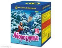 Салюты Казань - Морозушко 16 залпов  (Р7065)