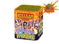 Салюты Казань - РС606 Фейерверк на районе МОДУЛЬ