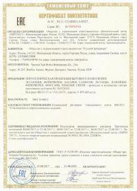 Сертификат соответствия на салют сертификат 27-1 | Салюты Казани