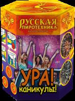 Салюты Казань - Ура! Каникулы! (РС702)