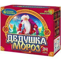 Салюты Казань - Р7700 Дедушка Мороз