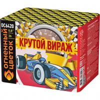 Салюты Казань - ОС6420 Крутой вираж (0,8″ х 36)