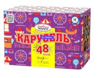 Салюты Казань - 48 залпов!!! Карусель (0,8″ х 48)  (5 шт. остаток)