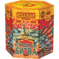 Салюты Казань - РС9710 Курская битва (2,75″ х 19)